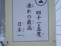北海道のB級でマイナーな観光地めぐり1002  「日本一寒い街&音威子府のそば」 ~美深町&音威子府・北海道~