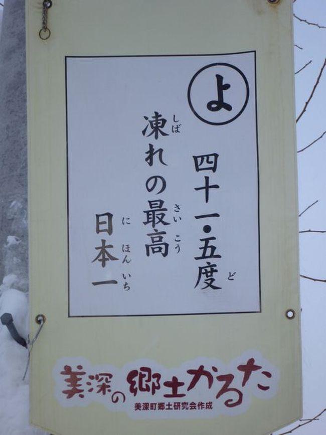 """「B級でマイナー」というと失礼かもしれませんが、<br /><br />あまり一般的にメジャーではない観光地も全国にはたくさんあります。<br /><br />今回は、「日本で最も寒い街・美深町」と「音威子府のそば」をご紹介します。<br /><br />知人の結婚式に出席のついでの「結婚式ついで旅」です。 <br /><br /><br />★「B級でマイナーな観光地」シリーズ<br /><br />荒川ロックゲート(東京)<br />http://4travel.jp/travelogue/10438358<br />鮮魚列車&日本一短い商店街(大阪)<br />http://4travel.jp/travelogue/10420078<br />鹿嶋まつり&鹿島臨海鉄道鹿島臨港線(茨城)<br />http://4travel.jp/travelogue/10623562<br />鳴海球場跡(愛知)<br />http://4travel.jp/travelogue/10416547<br />西寺跡(京都)<br />http://4travel.jp/travelogue/10467065<br />「戸(へ)」のつく街めぐり(青森&岩手)<br />https://ssl.4travel.jp/tcs/t/editalbum/<br />関西電力黒部専用鉄道""""上部軌道""""(富山)<br />http://4travel.jp/travelogue/10535489<br />嘉穂劇場(福岡)<br />http://4travel.jp/travelogue/10536327<br />遊楽部川の鮭の遡上(北海道)<br />http://4travel.jp/travelogue/10555940<br />石見神社&白鳥城(兵庫)<br />http://4travel.jp/travelogue/10421611<br />西武秩父線のローカル駅(埼玉)<br />http://4travel.jp/travelogue/10441164<br />深谷駅&さきたま古墳&あついぞ!熊谷(埼玉)<br />http://4travel.jp/travelogue/10439881<br />内之浦&宮之城&藺牟田池(鹿児島)<br />http://4travel.jp/travelogue/10470926<br />京都一条妖怪ストリート(京都)<br />http://4travel.jp/travelogue/10565267<br />町田リス園(東京)<br />http://4travel.jp/travelogue/10416970<br />靭(うつぼ)公園(大阪)<br />http://4travel.jp/travelogue/10420097<br />士幌線廃線跡(北海道)<br />http://4travel.jp/traveler/satorumo/album/10440854/<br />氷のトンネル(北海道)<br />http://4travel.jp/travelogue/10606410<br />日本最北のマクドナルド&地吹雪の抜海駅(北海道)<br />http://4travel.jp/travelogue/10431780<br />""""ののちゃん""""と""""タブチくん""""のふるさと・玉野(岡山)<br />http://4travel.jp/travelogue/10563273<br />立山砂防軌道&立山カルデラ(富山)<br />http://4travel.jp/travelogue/10533323<br />日本一の長寿村&塩川&喜屋武岬(沖縄)<br />http://4travel.jp/travelogue/10470372<br />伊勢崎西部公園(群馬)<br />http://4travel.jp/traveler/satorumo/album/10723218<br />長浜大橋(愛媛)<br />http://4travel.jp/travelogue/10450812<br />くりはら田園鉄道乗車会(宮城)<br />http://4travel.jp/travelogue/10620825<br />塩田津&八本木宿&浜金屋&筑後川昇開橋(佐賀)<br />http://4travel.jp/travelogue/10468519<br />モエレ沼公園&宮島沼&777段ズリ山階段(北海道)<br />http://4travel.jp/travelogue/10462083<br />河童の里(福岡)<br />http://4tr"""