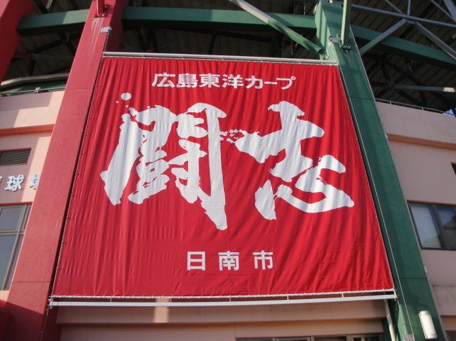 沖縄のキャンプ視察に引き続き、宮崎県・日南市のキャンプも見てきました。<br />宮崎市・サンマリンスタジアムでの「巨人-広島」の練習試合見てきました。<br />今回は 東京から広島市に向かいバスで 宮崎県に入りました。<br />(2月19日)<br />ANA683 東京/羽田空港 1723-- 広島空港 1847<br />(B777-200 JA713A) 機長:広田 CA:桜沢<br />広島空港-JR白市 :路線バス<br />JR白市-広島:山陽本線<br />(2月21日)<br />油津-南宮崎-宮崎空港 JR<br />ANA610 宮崎空港 1613-羽田 1745<br />(B777-300 JA755A)機長:室谷 CA:谷口<br />