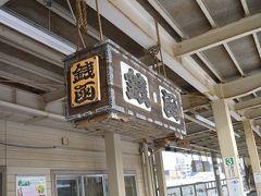 冬の小樽1002 「しばれ焼き&銭函駅」  ~小樽・北海道~