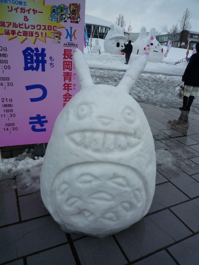 1〜3泊目までは新潟県中越地方に滞在しました。<br /><br />かなり雪が積もっていたけど、思ったより寒くなかったです。<br />そろそろ雪解けが近いのかなという感じ。<br />ちょうど冬ならではのお祭りが開催されていたので、見れてよかったです♪<br /><br />■宿泊ホテル<br />1泊目=越路荘(六日町温泉)<br />2泊目=長岡ホテルリバーイン(長岡)<br />3泊目=浦佐ホテルオカベ(浦佐)<br /><br />■見に行ったお祭り<br />2/19=ほんやら洞まつり(六日町温泉)<br />2/20=長岡雪しか祭り(長岡)