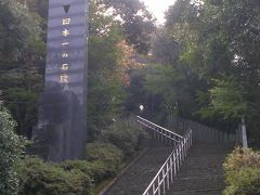 九州出張ついで旅0811 「ヘタレの日本一長い石段」 ~美里町・熊本~