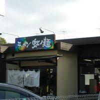 小山市で新潟燕三条系ラーメンを食べる『虹ノ麺』