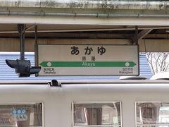 福島市内でとまるのもつまらないので赤湯温泉に行ってきました。