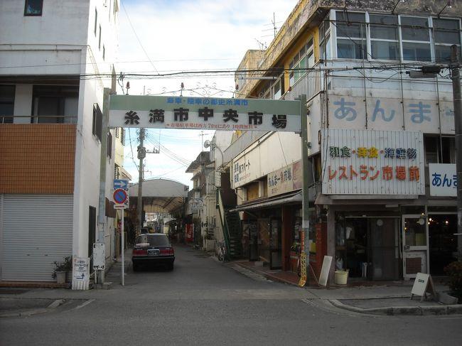 JTAの機内誌のCORALWAY 2010年3・4月号に「路線バスでのんびり走ると素敵の沖縄が見えてくる」という沖縄観光コンベンションビューローの記事を見て、糸満へ行ってきました。<br /><br />モノレールの赤嶺駅から89番バスに乗って糸満ターミナルバス停へ<br />そして、糸満市場前から89番バスに乗ってモノレールの赤嶺駅に乗ってきました。バス料金は片道490円です。