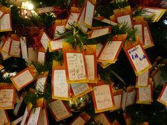 クリスマスと年末は台湾で(1) 台北(1)