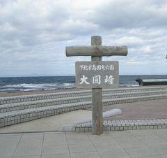 たまには「ベタ」な観光旅行0810  「尻屋崎&恐山&大間崎」  ~下北半島・青森~