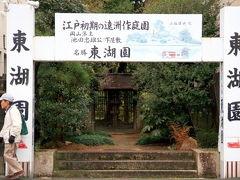 岡山県下で古い庭園の一つ。岡山県岡山市中区門田屋敷 「岡山東湖園」