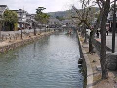 【国内39】岡山出張旅行1-岡山へ,倉敷美観地区1