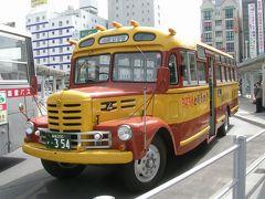 楽しい乗り物に乗ろう! ボンネットバス「函館浪漫号」  ~函館・北海道~