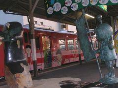 楽しい乗り物に乗ろう! JR西日本「鬼太郎列車」  ~米子・鳥取~