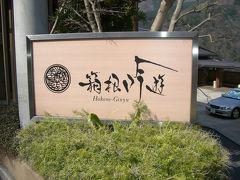 2010 3/20~ 箱根 吟遊 1