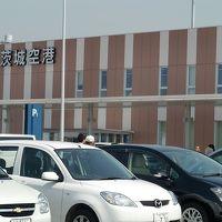 2010年 今年も2人合わせて112歳の旅①茨城空港見学と・・・ストレス解消の旅