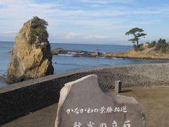 お見事!さすが、かながわの景勝50選「秋谷の立石」です。