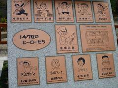 「ベタ」とはいえない街歩き1002 「漫画と芸術の街」 ~東長崎&江古田・東京~