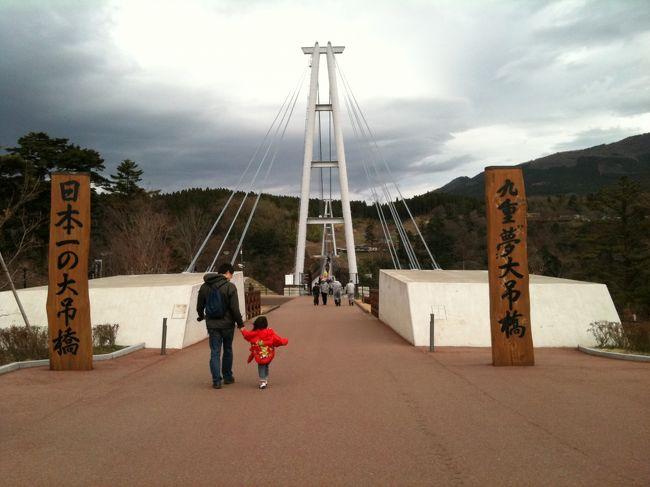 国内飛行機は3歳の誕生日までは無料、とのことで、誕生日前に飛行機旅行することに。熊本から入って、阿蘇を見て、大分で10年以上前の友達がやっているホテルに泊まり、別府でその後一泊、大分から東京へ戻る、というスケジュールでした。