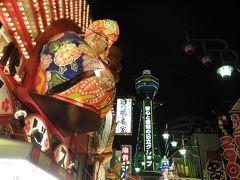 2010年3月 大阪遠征