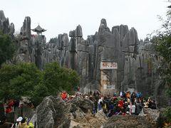 2008 中国 車で1ヶ月の旅☆⑤(石林)
