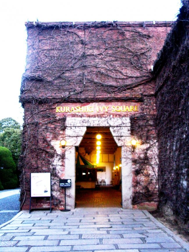 倉敷アイビースクエア(KURASHIKI IVY SQUARE)は岡山県倉敷市にあるホテルを中心にした複合観光施設である。<br /><br />当施設は江戸幕府の代官所跡に明治22年(1889年)に建設された倉敷紡績創業の旧工場で、昭和48年(1973年)に改修され、観光施設として再生された。倉敷紡績の関連会社「株式会社倉敷アイビースクエア」が経営・管理し、現在も倉敷紡績の登記上の所在地である。場所は倉敷美観地区に含まれ、建物は平成19年(2007年)11月30日に経済産業省より「近代化産業遺産」に認定されている。<br /><br />アーチが象徴的な広い東正面玄関は主に宿泊客が利用し、タクシーや観光バスもこちらに乗入れる。西側入口はかつて従業員が出入りした通用門で、現在は美観地区側からの徒歩による観光客が多く利用しており、周辺も賑やかである。<br /><br />広場を囲むようにホテル、レストラン、多目的ホール、倉紡記念館、児島虎次郎記念館などの各種施設が配されている。また、アイビースクエアの由来となった赤レンガの外壁を覆う蔦は工場であった頃に内部の温度調節のために植えられた。<br />(フリー百科事典『ウィキペディア(Wikipedia)』より引用)<br /><br />倉敷アイビースクエアについては・・<br />http://www.ivysquare.co.jp/<br /><br /><br />