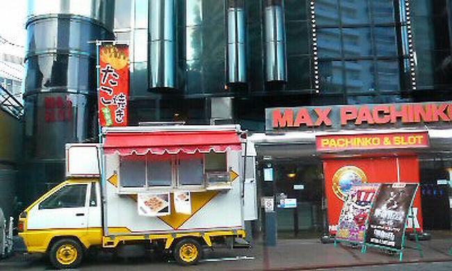 埼玉県 草加市 移動販売たこ焼き パチンコ店の様子です。<br /><br /><br />今回は通常の販売出店です。<br /><br />パチンコ店では年輩の方も多いため、すぐ食べられてわかりやすいものが人気のようです。<br /><br /><br />http://dream-pinocchio-group.com<br />http://www.alpha-net.ne.jp/users2/bethesun<br />http://dreamlive.web.fc2.com/