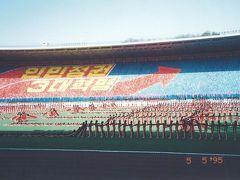 90年代の北朝鮮1995.5  ~平壌(ピョンヤン)②~