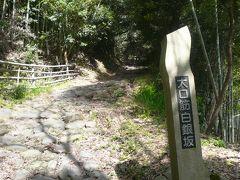 ▲かって・薩摩隼人は・白銀坂・龍門司坂・・これらの坂を越えました・・何かを変えようと。!