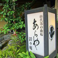 加賀のお宿② 「あらや滔々庵」 の高い美意識