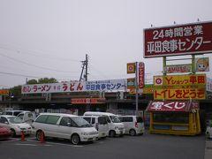 岡山のワンダーランド「平田食事センター」