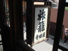 京都  伏見、寺田屋