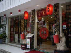 バンコク Sukhumvit Soi24 北京レストラン 養生堂 に行ってきました。