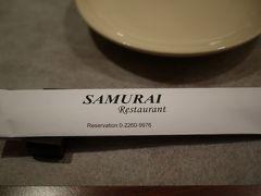 バンコク Sukhumvit Soi 39 日本料理SAMURAI に行ってきました。