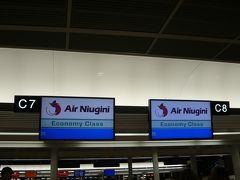 2010年4月 パプアニューギニア旅行 その4:成田空港①