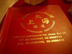 バンコク エンポリアムデパート NARAYA 横 グレート上海 に行ってきました。
