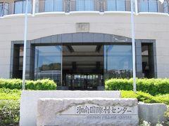葉山:湘南国際村センターで昼食 レストラン「桂」