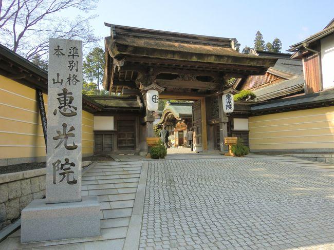JR・新幹線・列車で行く│東京都発高野山ツアー・ …