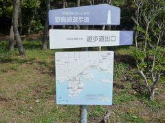 房総半島最南端、野島崎灯台付近の楽しみ方。(10年05月22日(土))