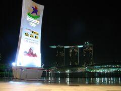 カジノもできたシンガポールへ(その1)