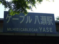 京都から比叡山横断して、石山まで 10.05