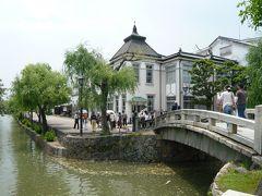 岡山県岡山・倉敷の旅行記(2010.05.25)