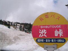 渋峠 2010ラストスキー 5月30日