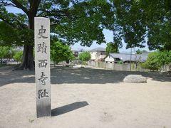 京都のB級でマイナーな観光地めぐり1005 「西寺跡」  ~京都~