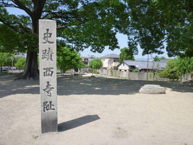 """「マイナー」というと失礼かもしれませんが、一般的にメジャーではない観光地も全国にはたくさんあります。<br />今回は、京都市の「西寺跡」をご紹介します。<br />誰もが知っている「東寺」とは異なり、地味な存在です。<br />出張で関西に行ったついでの「仕事ついで旅」です。<br /><br /><br />★「B級でマイナーな観光地」シリーズ<br /><br />荒川ロックゲート(東京)<br />http://4travel.jp/travelogue/10438358<br />鮮魚列車&日本一短い商店街(大阪)<br />http://4travel.jp/travelogue/10420078<br />鹿嶋まつり&鹿島臨海鉄道鹿島臨港線(茨城)<br />http://4travel.jp/travelogue/10623562<br />鳴海球場跡(愛知)<br />http://4travel.jp/travelogue/10416547<br />西寺跡(京都)<br />http://4travel.jp/travelogue/10467065<br />「戸(へ)」のつく街めぐり(青森&岩手)<br />https://ssl.4travel.jp/tcs/t/editalbum/<br />関西電力黒部専用鉄道""""上部軌道""""(富山)<br />http://4travel.jp/travelogue/10535489<br />嘉穂劇場(福岡)<br />http://4travel.jp/travelogue/10536327<br />遊楽部川の鮭の遡上(北海道)<br />http://4travel.jp/travelogue/10555940<br />石見神社&白鳥城(兵庫)<br />http://4travel.jp/travelogue/10421611<br />西武秩父線のローカル駅(埼玉)<br />http://4travel.jp/travelogue/10441164<br />深谷駅&さきたま古墳&あついぞ!熊谷(埼玉)<br />http://4travel.jp/travelogue/10439881<br />内之浦&宮之城&藺牟田池(鹿児島)<br />http://4travel.jp/travelogue/10470926<br />京都一条妖怪ストリート(京都)<br />http://4travel.jp/travelogue/10565267<br />町田リス園(東京)<br />http://4travel.jp/travelogue/10416970<br />靭(うつぼ)公園(大阪)<br />http://4travel.jp/travelogue/10420097<br />士幌線廃線跡(北海道)<br />http://4travel.jp/traveler/satorumo/album/10440854/<br />氷のトンネル(北海道)<br />http://4travel.jp/travelogue/10606410<br />日本最北のマクドナルド&地吹雪の抜海駅(北海道)<br />http://4travel.jp/travelogue/10431780<br />""""ののちゃん""""と""""タブチくん""""のふるさと・玉野(岡山)<br />http://4travel.jp/travelogue/10563273<br />立山砂防軌道&立山カルデラ(富山)<br />http://4travel.jp/travelogue/10533323<br />日本一の長寿村&塩川&喜屋武岬(沖縄)<br />http://4travel.jp/travelogue/10470372<br />伊勢崎西部公園(群馬)<br />http://4travel.jp/traveler/satorumo/album/10723218<br />長浜大橋(愛媛)<br />http://4travel.jp/travelogue/10450812<br />くりはら田園鉄道乗車会(宮城)<br />http://4travel.jp/travelogue/10620825<br />塩田津&八本木宿&浜金屋&筑後川昇開橋(佐賀)<br />http://4travel.jp/travelogue/10468519<br />モエレ沼公園&宮島沼&777段ズリ山階段(北海道)<br />http://4travel.jp/travelogue/10462083<br />河童の里(福岡)<br />http://4travel.jp/travelog"""
