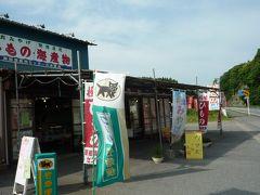 10年06月06日(日)、勝浦帰りの大多喜町・房総海産物センターレポ。