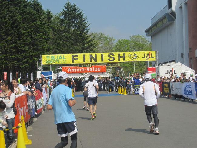 北海道でのマラソン3連戦の第1戦、千歳JAL国際マラソン。因みに第2戦は6月末のサロマ湖ウルトラマラソン、第3戦は8月末の札幌での北海道マラソンです。今回の千歳JAL国際マラソンは、同じ月のサロマ湖ウルトラマラソンの走りこみのひとつとして、臨みました。今回の課題としては過去数回のフルマラソンで失速したため、後半に失速してたくさんのランナーに抜かれて、やっとゴールした記憶しかなく、今度は抜いてゴールしたい。そしてサロマ湖ウルトラマラソンで100キロ走る途中の42.195キロのつもりで走る。昨年はこの大会でピークにしたため、肝心のウルトラマラソンでは、調子を崩してしまったため、今年はあくまでも調整で、前半をセーブして走りました。