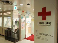旅と献血⑨~かわさき献血ルーム+東急バス乗車~
