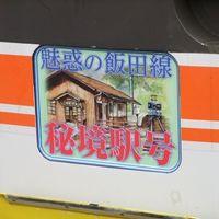 「魅惑の飯田線秘境駅号」で行く 秘境6駅探訪の旅
