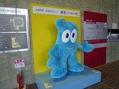 たまには「ベタ」な公園めぐり1005 「万博記念公園&EXPO'70パビリオン&フルーツ餅」 ~大阪府吹田市~