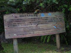 沖縄のB級でマイナーな観光地めぐり0605 「日本一の長寿村&塩川&喜屋武岬」 ~沖縄~