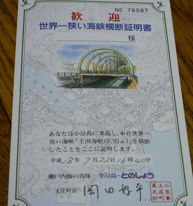 """「マイナー」というと失礼かもしれませんが、<br /><br />あまり一般的にメジャーではない観光地も全国にはたくさんあります。<br /><br />今回は、香川県の世界一狭い海峡「土渕海峡」と日本一低い山「御山」。<br /><br />2006年7月、出張で高松に行ったついでの「仕事ついで旅」です。<br /><br /><br />★日本一シリーズ<br /><br />日本一短い川「ぶつぶつ川」<br />http://4travel.jp/traveler/satorumo/album/10415707/<br />日本一長い石段「釈迦院」<br />http://4travel.jp/traveler/satorumo/album/10433367/<br />日本一低い山「大潟富士」<br />http://4travel.jp/traveler/satorumo/album/10467702/<br />日本一低い山「御山」<br />http://4travel.jp/traveler/satorumo/album/10470626/<br />日本一低い山「弁天山」<br />http://4travel.jp/traveler/satorumo/album/10472386/<br />日本一寒い街「美深町」<br />http://4travel.jp/traveler/satorumo/album/10432285/<br />日本一短い商店街「肥後橋商店街」<br />http://4travel.jp/traveler/satorumo/album/10420078/<br />日本一短い国道「国道174号線」<br />http://4travel.jp/travelogue/10515286<br /><br />★「B級でマイナーな観光地」シリーズ<br /><br />荒川ロックゲート(東京)<br />http://4travel.jp/travelogue/10438358<br />鮮魚列車&日本一短い商店街(大阪)<br />http://4travel.jp/travelogue/10420078<br />鹿嶋まつり&鹿島臨海鉄道鹿島臨港線(茨城)<br />http://4travel.jp/travelogue/10623562<br />鳴海球場跡(愛知)<br />http://4travel.jp/travelogue/10416547<br />西寺跡(京都)<br />http://4travel.jp/travelogue/10467065<br />「戸(へ)」のつく街めぐり(青森&岩手)<br />https://ssl.4travel.jp/tcs/t/editalbum/<br />関西電力黒部専用鉄道""""上部軌道""""(富山)<br />http://4travel.jp/travelogue/10535489<br />嘉穂劇場(福岡)<br />http://4travel.jp/travelogue/10536327<br />遊楽部川の鮭の遡上(北海道)<br />http://4travel.jp/travelogue/10555940<br />石見神社&白鳥城(兵庫)<br />http://4travel.jp/travelogue/10421611<br />西武秩父線のローカル駅(埼玉)<br />http://4travel.jp/travelogue/10441164<br />深谷駅&さきたま古墳&あついぞ!熊谷(埼玉)<br />http://4travel.jp/travelogue/10439881<br />内之浦&宮之城&藺牟田池(鹿児島)<br />http://4travel.jp/travelogue/10470926<br />京都一条妖怪ストリート(京都)<br />http://4travel.jp/travelogue/10565267<br />町田リス園(東京)<br />http://4travel.jp/travelogue/10416970<br />靭(うつぼ)公園(大阪)<br />http://4travel.jp/travelogue/10420097<br />士幌線廃線跡(北海道)<br />http://4travel.jp/traveler/satorumo/album/10440854/<br />氷のトンネル(北海道)<br />http://4travel.jp/travelogue/10606410<br />日本最北のマクドナルド&地吹雪の抜海駅(北海道)<br />h"""