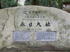 奈良市主要スポット巡りの旅